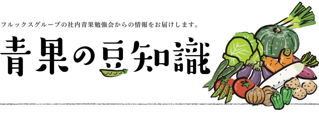 野菜の豆知識