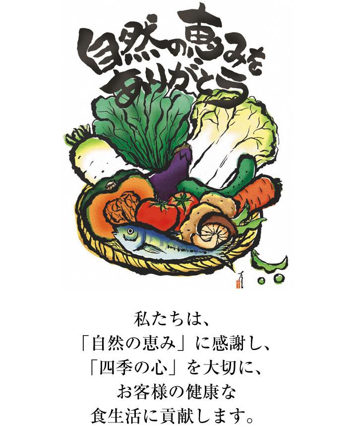 私たちは、「自然の恵み」に感謝し、「四季の心」を大切に、お客様の健康な食生活に貢献します。